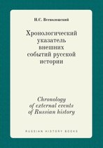 Chronology of External Events of Russian History