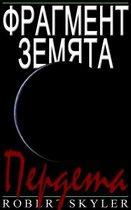 Фрагмент Земята - 005 - Пердета (Bulgarian Edition)