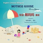 English-Chinese Bilingual Mother Goose Nursery Rhythms (Volume II)