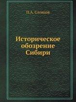 Istoricheskoe Obozrenie Sibiri
