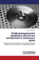 Informatsionnaya Priroda Obektov Avtorskikh I Smezhnykh Prav