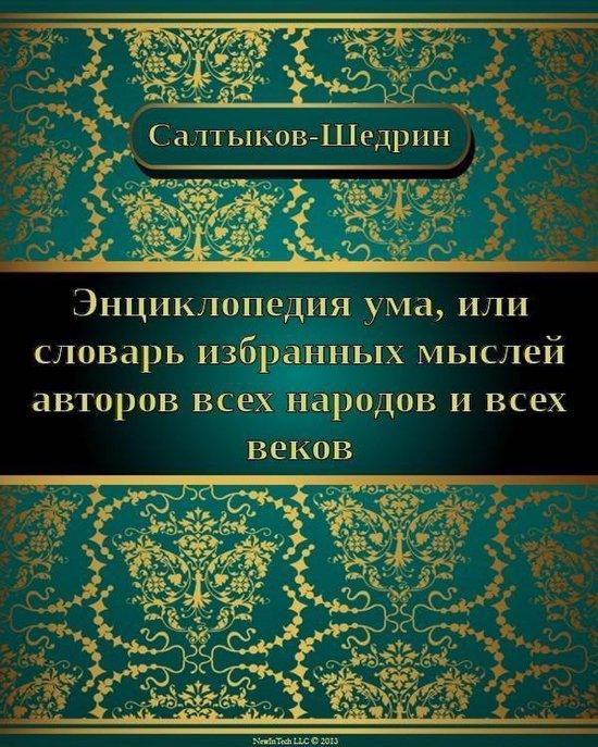 Энциклопедия ума, или словарь избранных мыслей авторов всех народов и веков