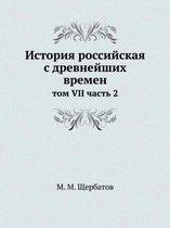 Istoriya Rossijskaya S Drevnejshih Vremen Tom VII Chast 2