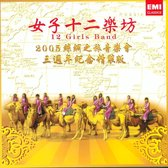 Journey to Silk Road Concert 2005