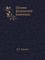 Osnovy Fizicheskoj Kinetiki