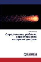 Opredelenie Rabochikh Kharakteristik Lazernykh Diodov