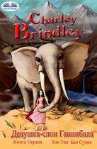 Девушка-слон ганнибала книга первая