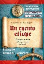 Un cuento etiope - Етиопска приказка