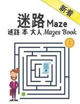 迷路 Maze 迷路 本 大人 Mazes Book