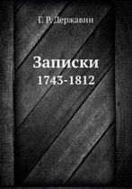 Zapiski 1743-1812