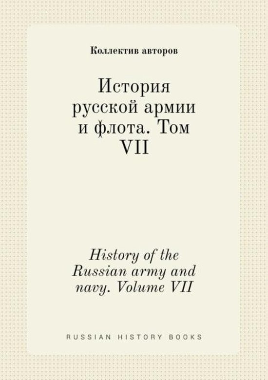 History of the Russian Army and Navy. Volume VII