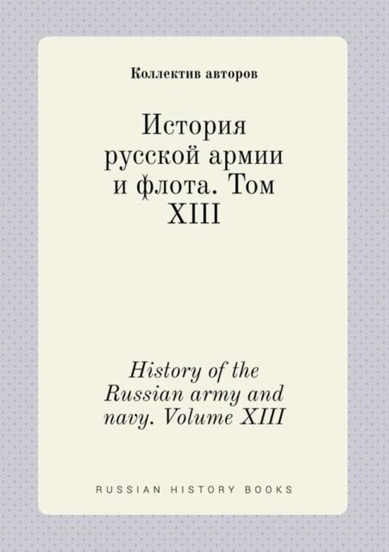 History of the Russian Army and Navy. Volume XIII