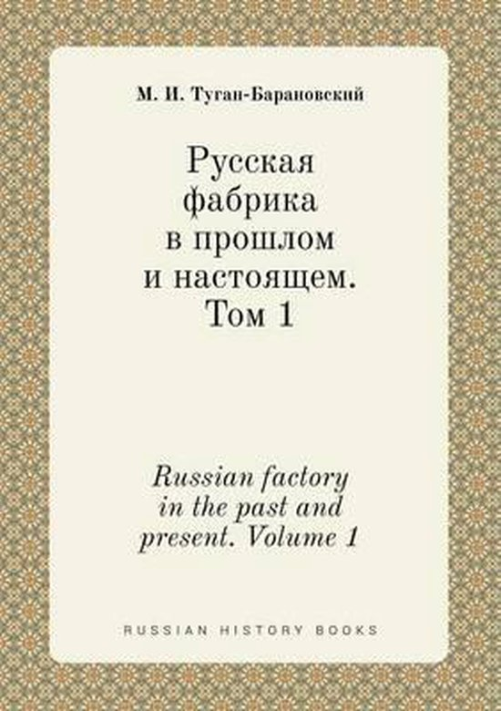 Russian Factory in the Past and Present. Volume 1