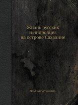 Zhizn Russkih I Inorodtsev Na Ostrove Sahaline