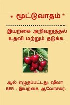 * Arthritis * Naturopathic Advice to Help and Prevent. Tamil Edition.