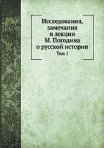 Issledovaniya, Zamechaniya I Lektsii M. Pogodina O Russkoj Istorii Tom 1