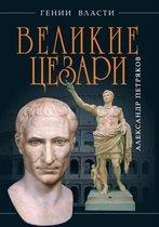 Great Caesars. Creators of the Roman Empire