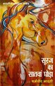 Suraj Ka Satvan Ghoda (Hindi Novel)