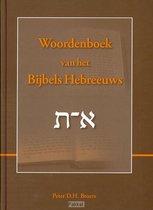 Broers, Woordenboek van het bijbels hebreeuws