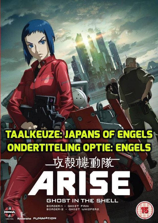 Ghost In The Shell Arise: Borders Parts 1 And 2 [DVD]