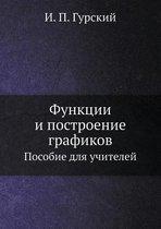 Funktsii I Postroenie Grafikov Posobie Dlya Uchitelej