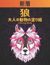 狼 大人の動物の塗り絵 Coloring Book