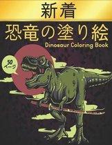 恐竜 Dinosaur 塗り絵 Coloring Book