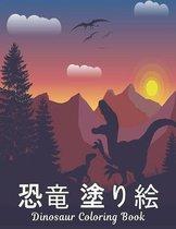 恐竜 塗り絵 Dinosaur Coloring Book