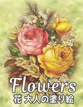 Flowers 大人 塗り絵 花