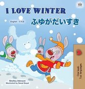 I Love Winter (English Japanese Bilingual Book for Kids)