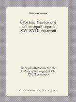 Zaraysk. Materials for the History of the City of XVI-XVIII Centuries