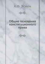 Obschie Osnovaniya Konstitutsionnogo Prava