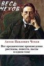 Весь Чехов в одном томе. Собрание сочинений