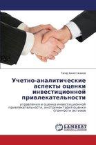 Uchetno-Analiticheskie Aspekty Otsenki Investitsionnoy Privlekatel'nosti