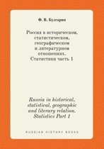 Russia in Historical, Statistical, Geographic and Literary Relation. Statistics Part 1