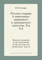 Russian Antiquity in the Monuments of Church and Civil Architecture. Year 3