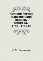 History of Russia from Ancient Times. Book XI. 1740-1748
