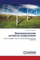 Ekonomicheskie Aspekty Energetiki