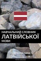 Навчальний словник латвійської мови