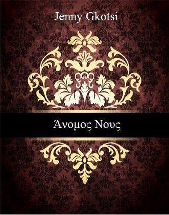 Omslag van Boundless Mind (Greek Edition)