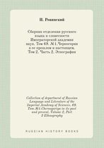 Collection of Department of Russian Language and Literature of the Imperial Academy of Sciences. 69. Tom №1.Chernogoriya in Its Past and Present. Volume 2, Part 2 Ethnography