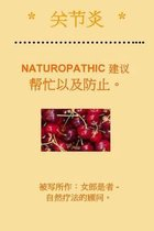 * Arthritis * Naturopathic Advice to Help and Prevent. Chinese Edition. Written by