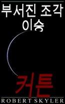 부서진 조각 이승 - 005 - 커튼 (Korean Edition)