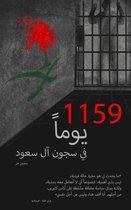 1159 يوما في سجون آل سعود