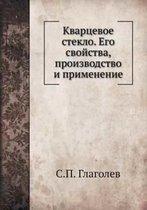 Kvartsevoe Steklo. Ego Svojstva, Proizvodstvo I Primenenie
