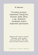 Solomon the Sorcerer, Guard Svinuhov, Milk, Woman Lena and Others. the Long Title of a Book of Short Stories