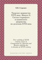 Tver Nobility of XVII Century. Issue 3. Composition of Staritsk and Kashin Nobility Due to Decades of XVII Century