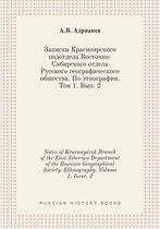 Notes of Krasnoyarsk Branch of the East Siberian Department of the Russian Geographical Society. Ethnography. Volume 1, Issue. 2