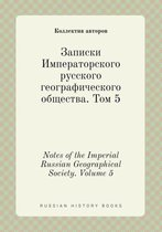Notes of the Imperial Russian Geographical Society. Volume 5