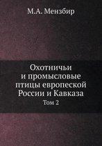 Ohotnichi I Promyslovye Ptitsy Evropeskoj Rossii I Kavkaza Tom 2